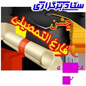 ستاد برگزاری جشن فارغ التحصیلی مهر ماه 92 ـ کلیک کنید! ـ 8thjashn.blogfa.com